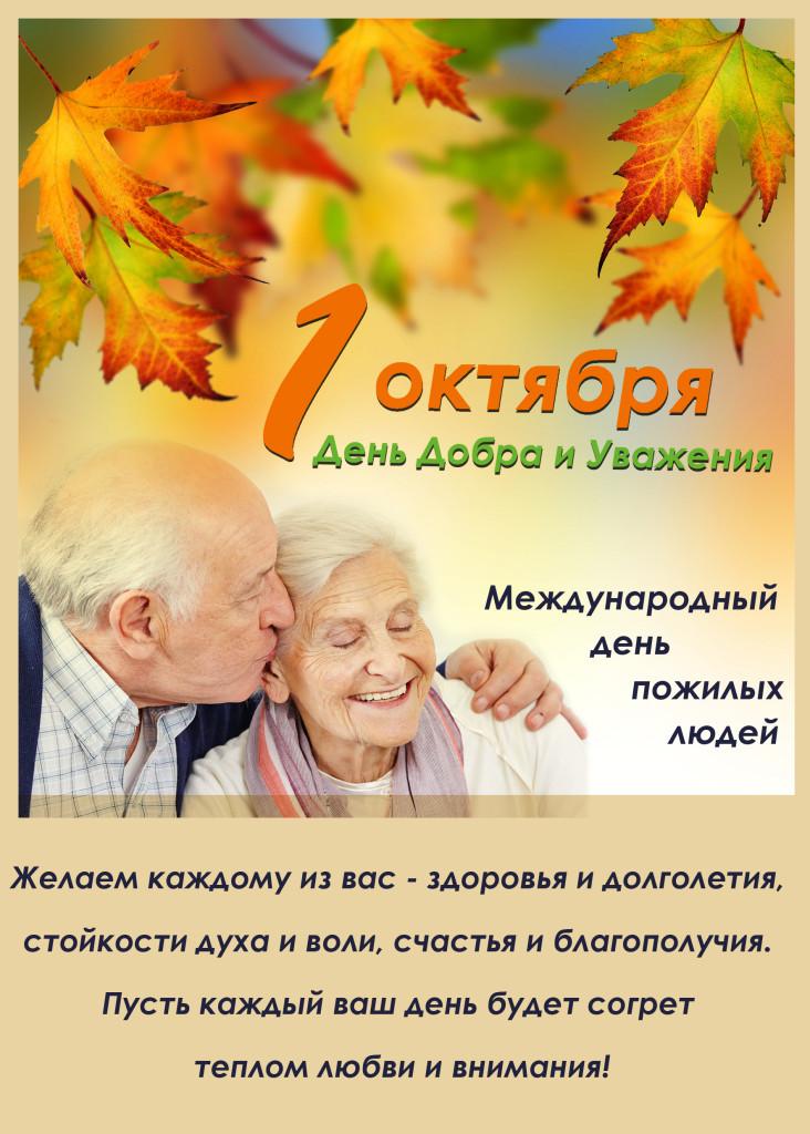 Открытки с поздравлением ко дню пожилого человека